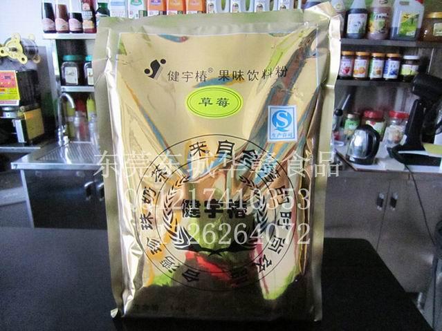 果味粉,華贛供應健宇果味粉,草莓味果粉