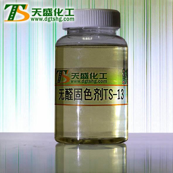 无醛固色剂TS-13