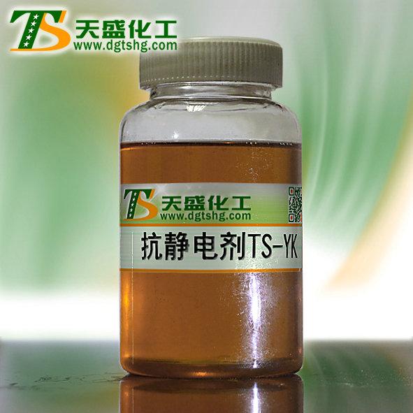 抗静电剂TS-YK