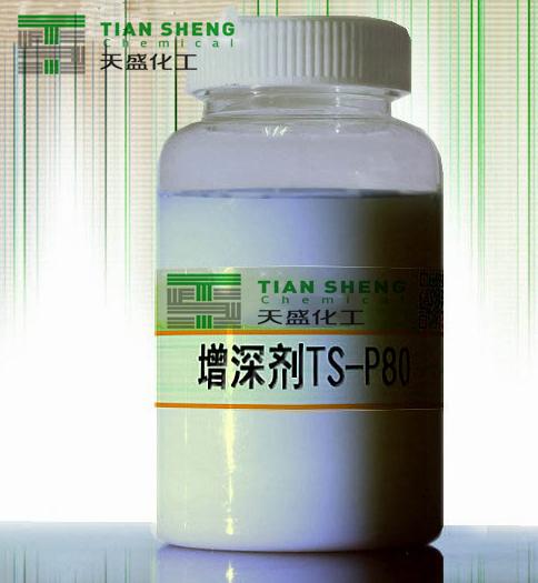 增深剂TS-P80