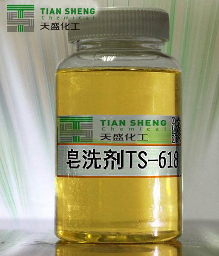 皂洗剂TS-618