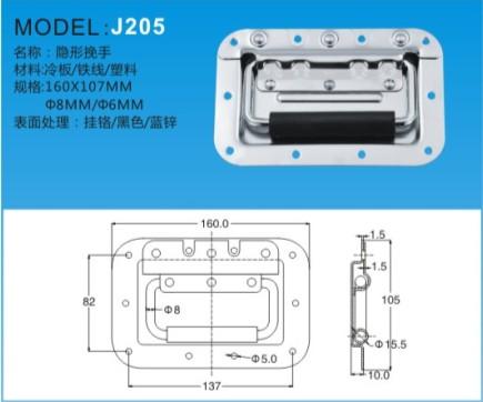 搭扣J205/J205-1