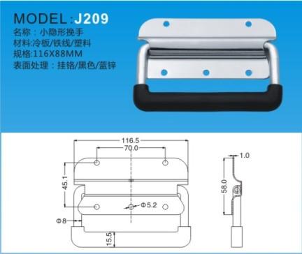 搭扣J209/J209-1