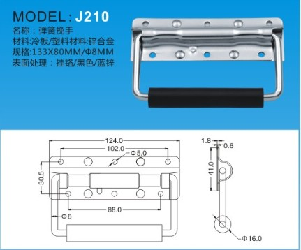 搭扣J210/J210-1