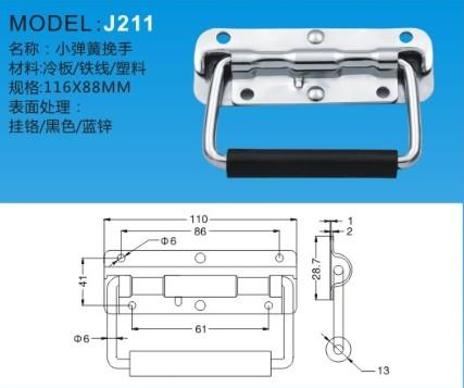 搭扣J211/J211-1