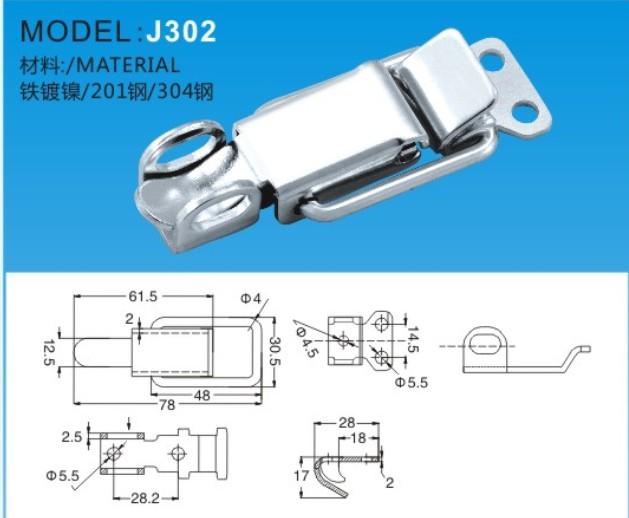 搭扣J302-1