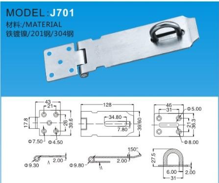 搭扣J701-1J701