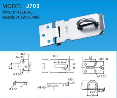 搭扣J703-1J703