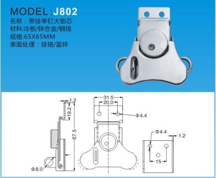 搭扣J802-1J802