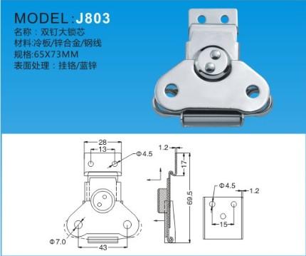 搭扣J803-1J803