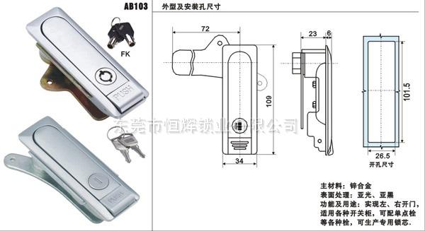 机箱机柜锁、电柜门锁、工业柜锁、配电箱锁AB103