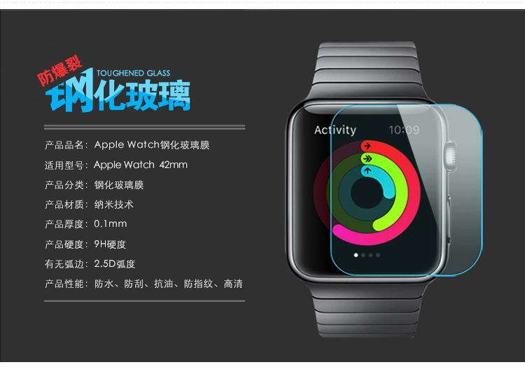 苹果智能手表钢化膜 apple watch钢化玻璃膜 手表贴膜