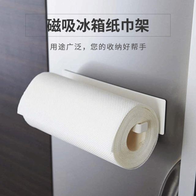 磁吸冰箱紙巾架