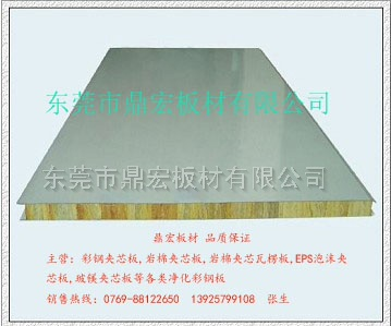 廣東巖棉彩鋼板