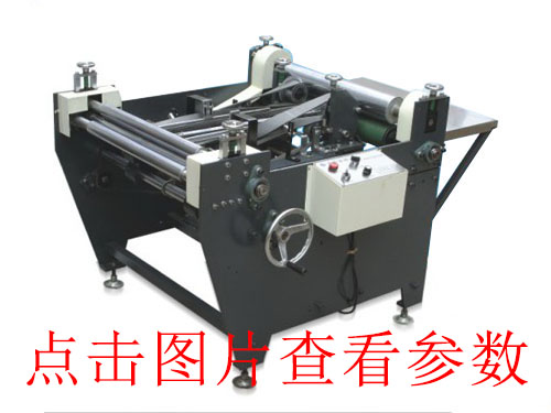 KD-600C封面貼合機