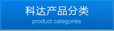 科达产品分类