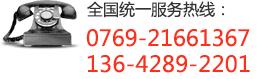 全国统一服务热线:0769-21661367