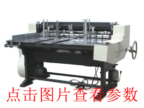 江干全自動v槽機印刷設備_東莞市萬江科達紙品包裝機械廠