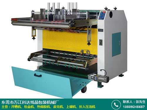 研發廠家 東莞全自動開槽機生產 東莞科達包裝機械