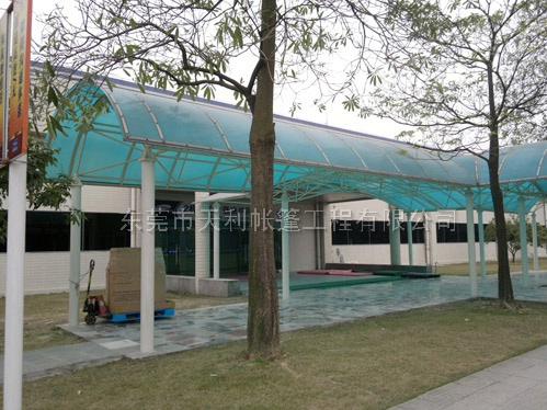 東城陽光板遮陽篷