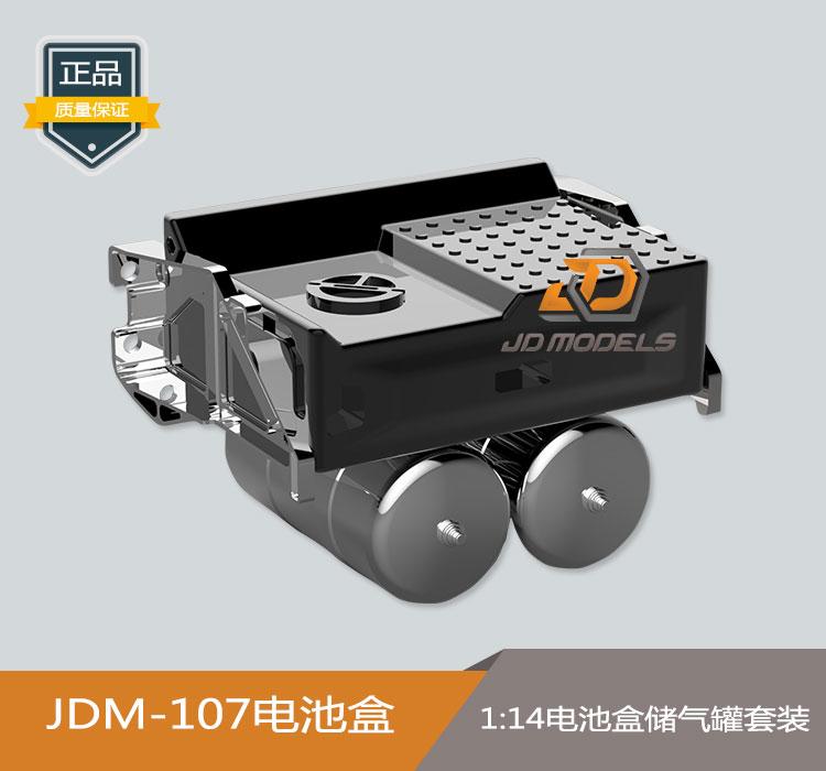 静点模型JDM-107