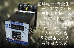 WSK-C东莞宣熙电子报价WSK-C