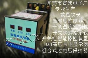 WK-JP(TH)温控器功能特点0769-86174055