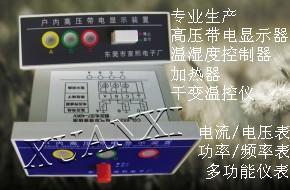 DXN-T高压带电显示器出售-东莞宣熙电子