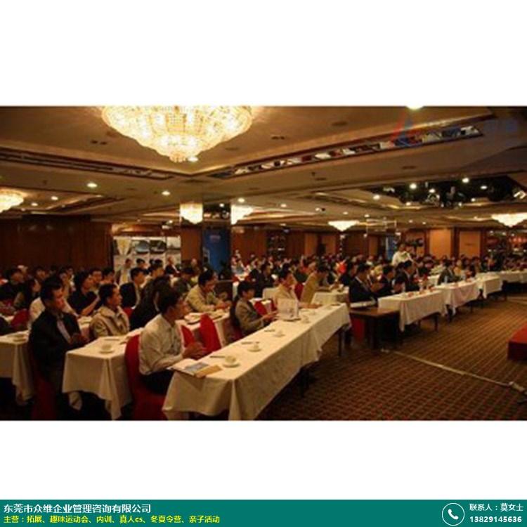广州无难度内训服务公司有哪些_众维体验教育