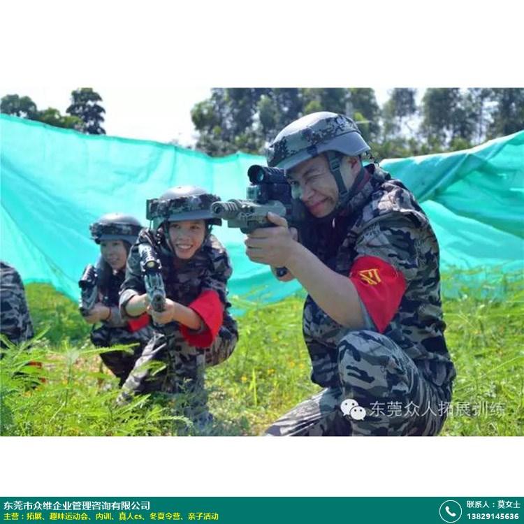 广州高层真人cs机构公司有哪些_众维体验教育