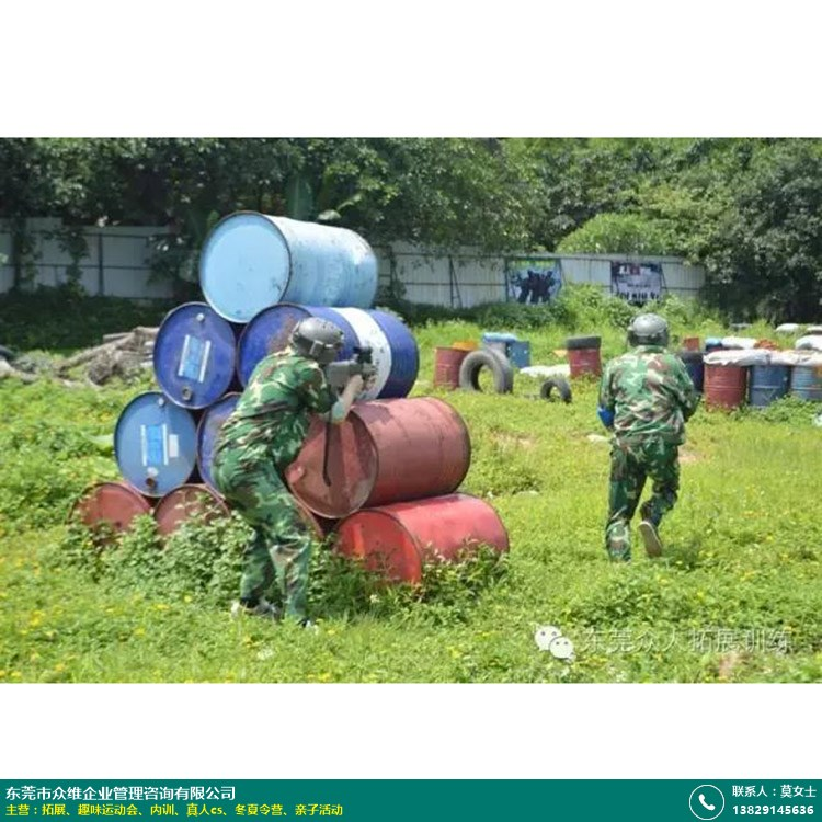 广州马拉松真人cs野战机构公司就是好_众维体验教育