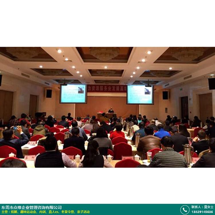 东莞大型内训服务公司就是好_众维体验教育