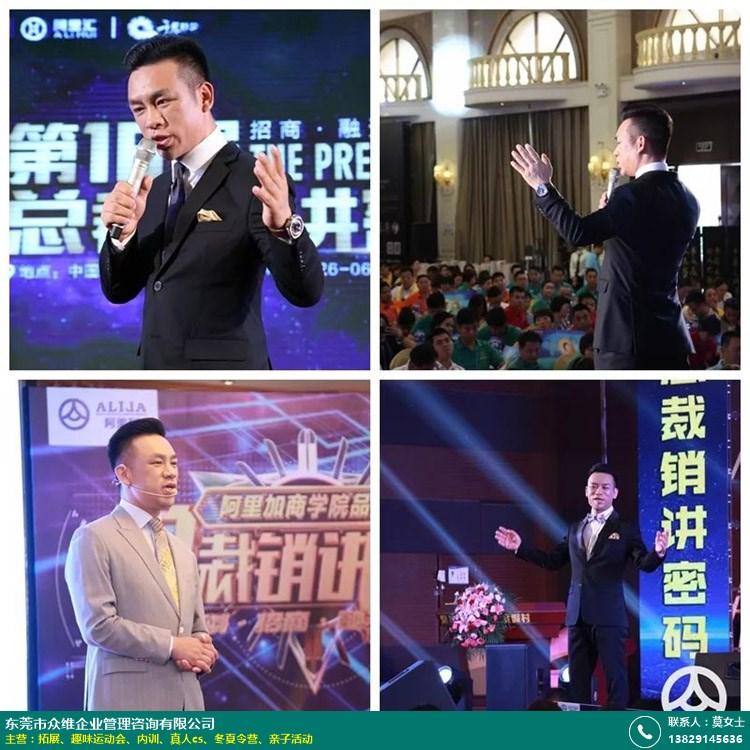 深圳大型场地内训课题公司怎么样_众维体验教育