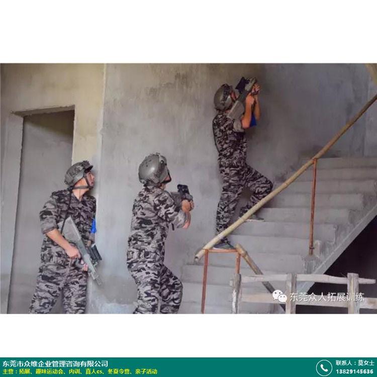 深圳全新真人cs对战公司有哪些_众维体验教育