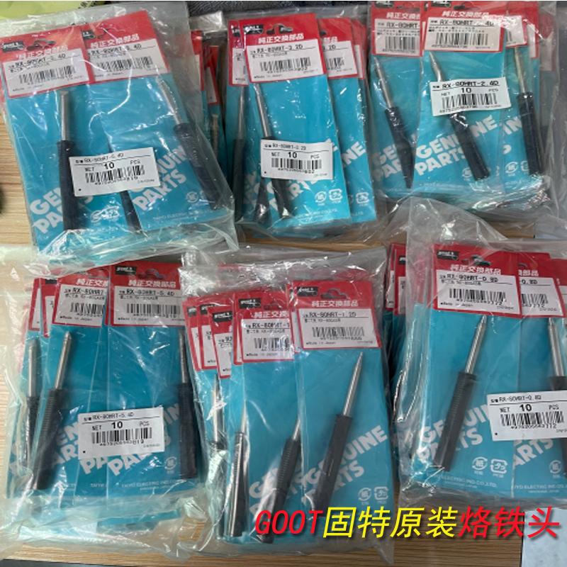 厂家供应GOOT固特烙铁头RX-80HRT-0.8D/1.2D/2.4D/3.2D/5.4D焊咀
