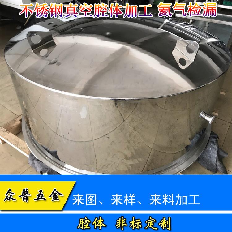 非标定制真空腔体 304不锈钢腔体加工件大型真空腔体加工氦气检漏