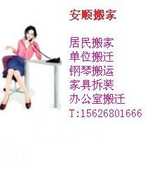 常平火车站搬家|东莞常平搬家公司15626801666