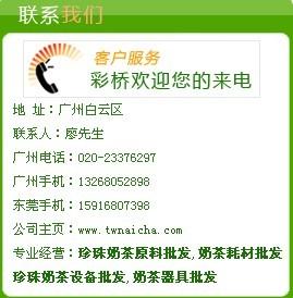 廣州奶茶加盟