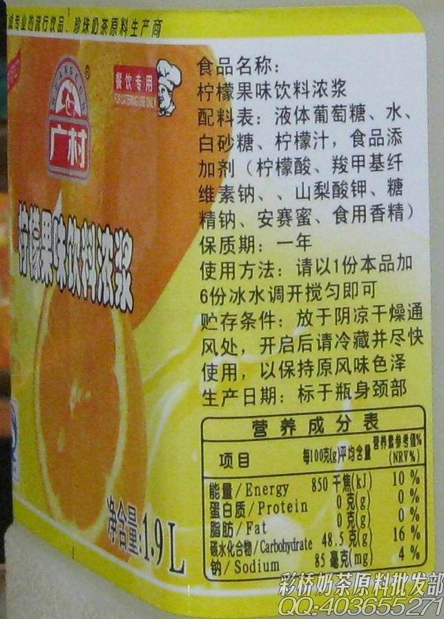 广村果汁超惠版酸梅汁广村果汁超惠版百香果果汁*58度c专用果汁