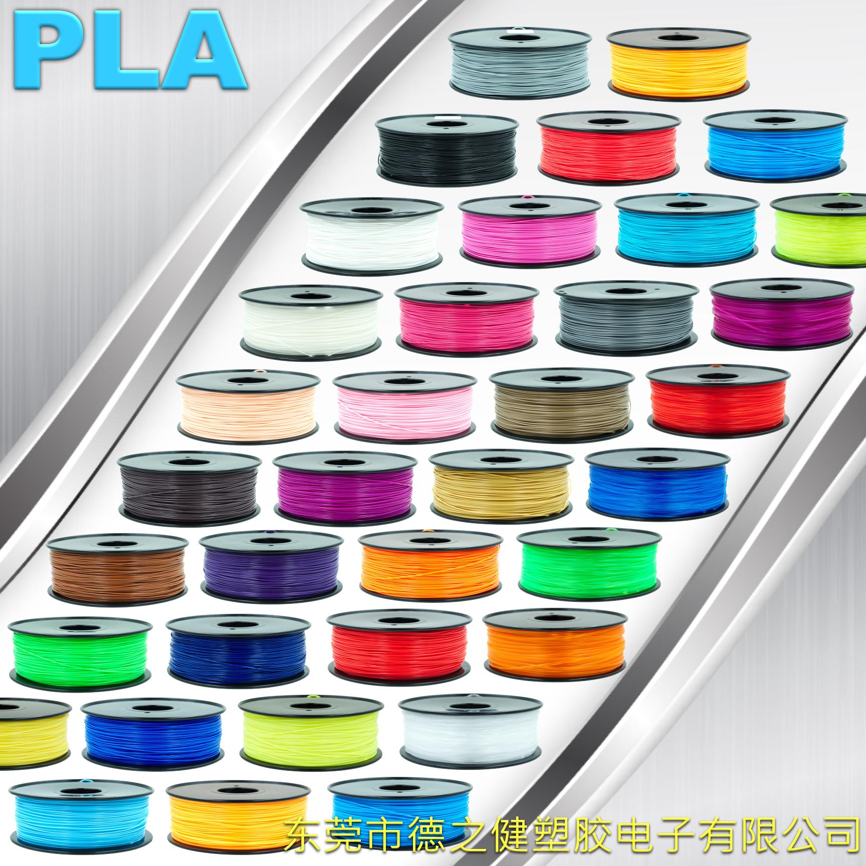 全新环保料生产PLA3d打印耗材/3D打印机耗材