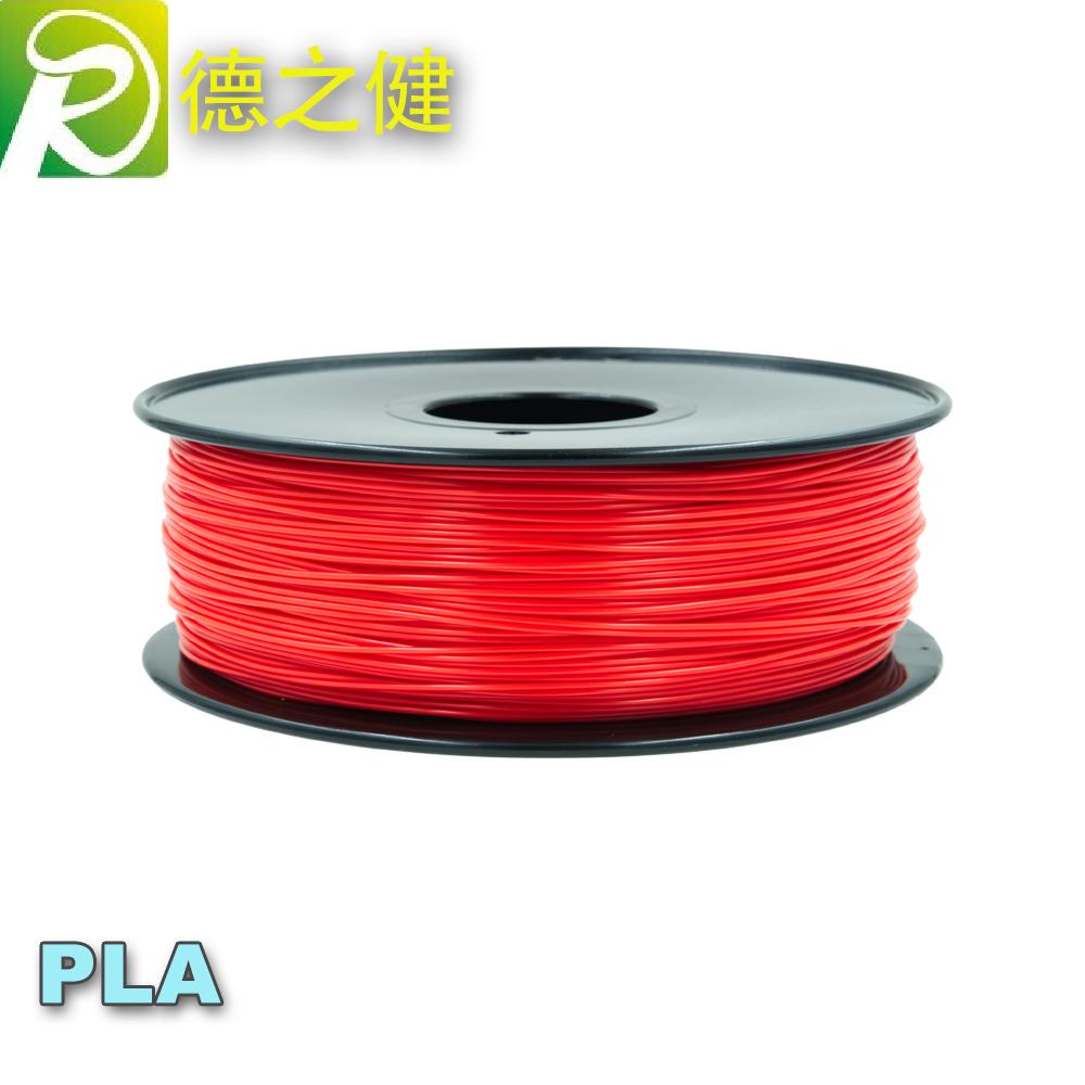 德健3d打印机耗材/PLA实色红打印耗材/线径3.0/1.75/净重1.0KG