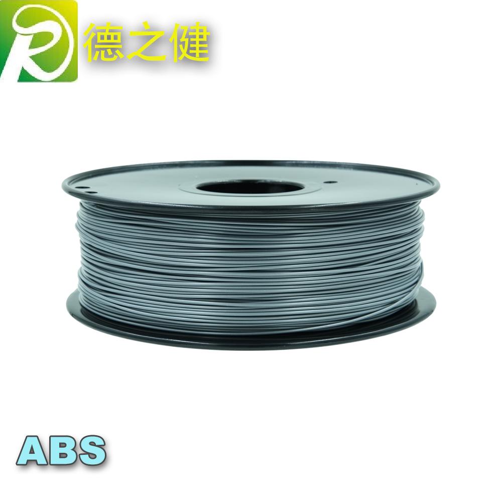 德健3D打印机耗材/ABS灰色打印耗材/净重1.0KG/线径1.75/3.0