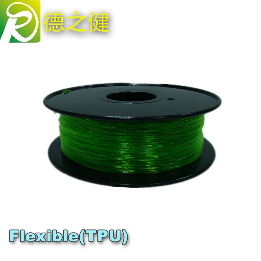 1.75/3mm  3Dflexible弹性绿色耗材 3D打印耗材  TPU耗材