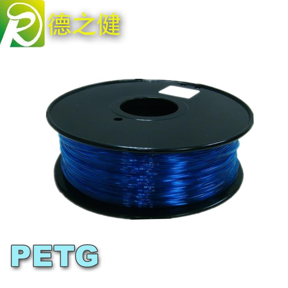 1.75/3mm 德建厂家直销 3DPETG打印耗材 3D耗材透明蓝