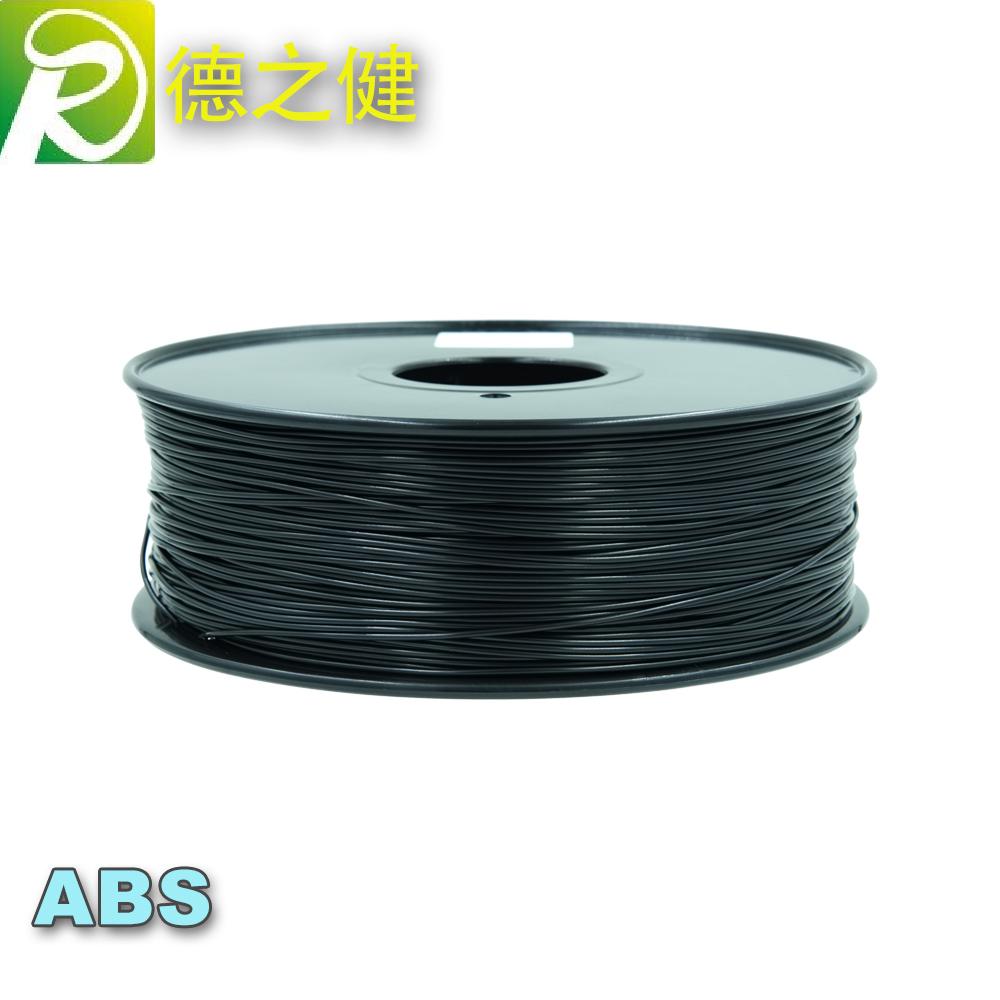 ABS3D打印机耗材/德健厂家直销三维打印耗材/ABS黑色打印耗材