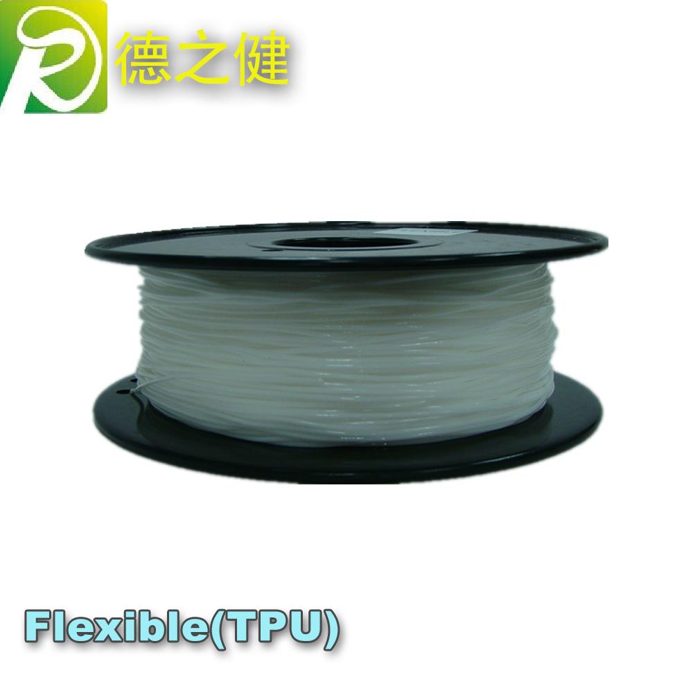 TPU耗材 3D打印耗材 1.75/3mm 3Dflexible弹性白色耗材