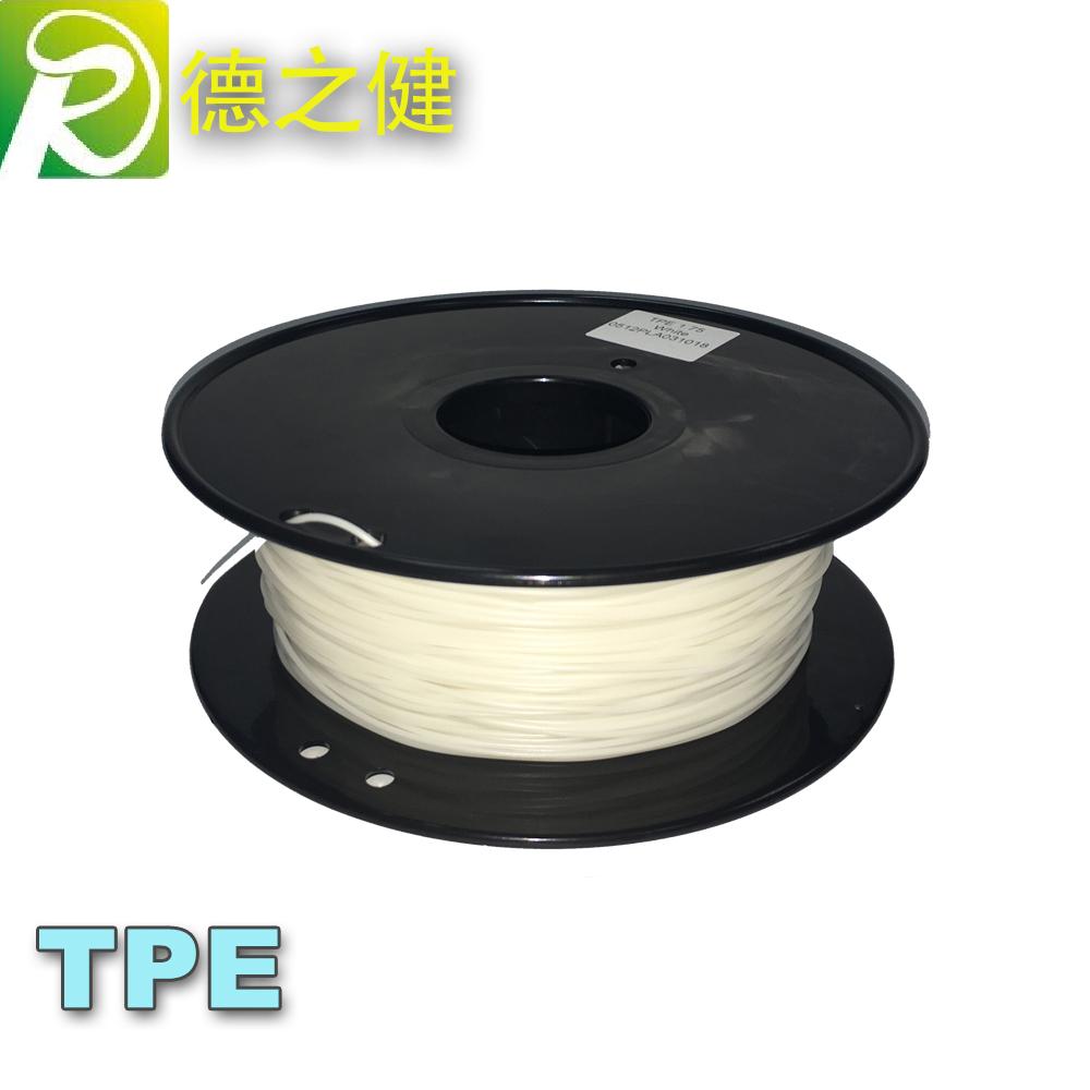 德健3D打印机耗材/TPE打印耗材/弹性耗材线径1.75/3.0