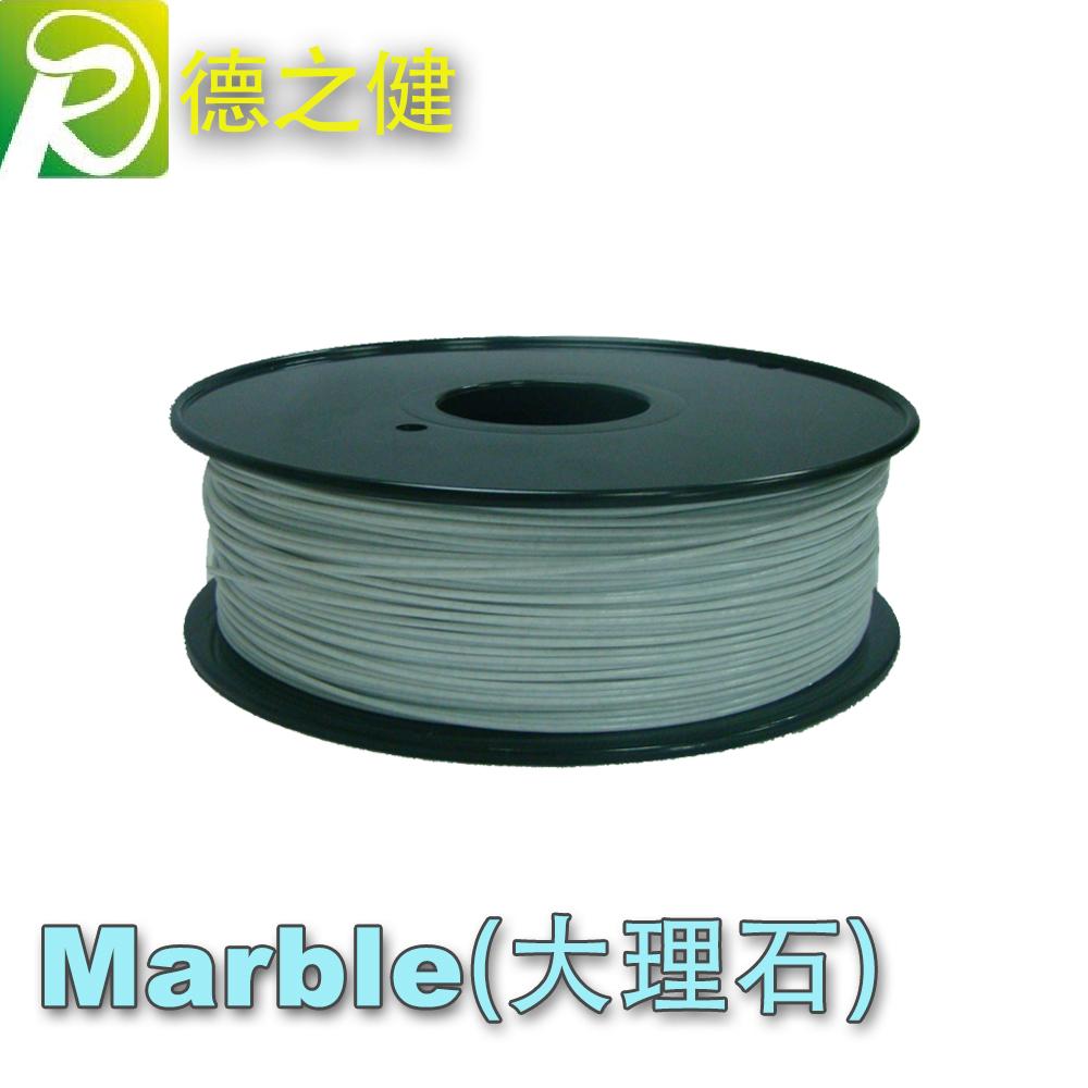 德之健厂家直销 白色大理石 1.75mm 3D打印机耗材 Marble 3d耗材