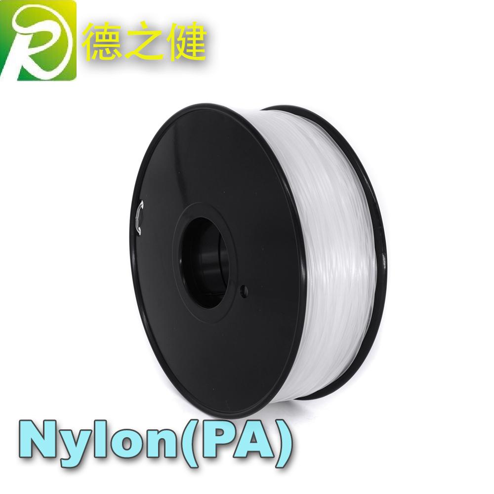 德建厂家生产 Nylon(尼龙)透明3D打印耗材