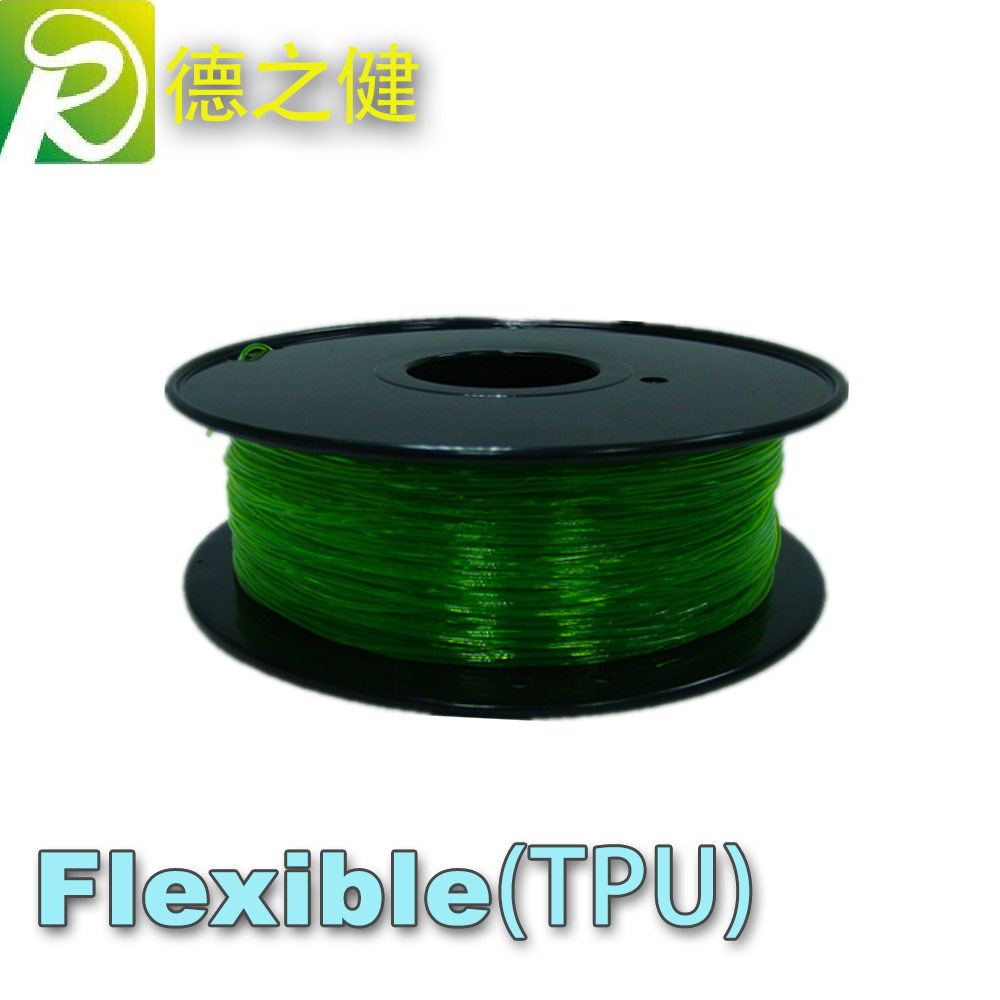 3Dflexible彈性綠色耗材 德之建廠家直銷